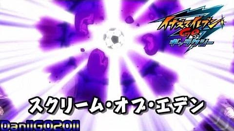 Inazuma Eleven GO Galaxy Scream of Eden (スクリーム・オブ・エデン) Full HD