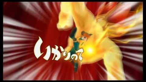 Inazuma Eleven Strikers - Ikari no Tetsui