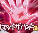 Tamashii The Hand