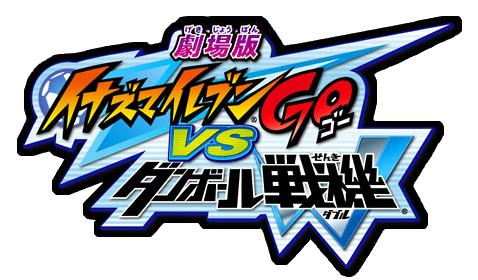 Inazuma Eleven GO VS Danball Senki W logo.png