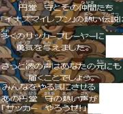 Japanese ending 3rd game