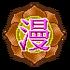 Manyuuji emblem