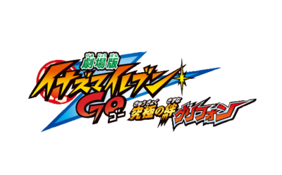 GO movie logo