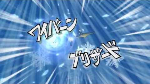 Inazuma Eleven GO Strikers 2013 - Wyvern Blizzard ( ワイバーンブリザード )