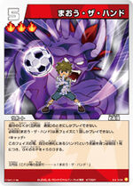 Maou the Hand in tcg