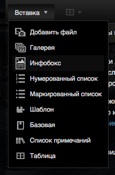 File:RU Infobox on VE dropdown.png