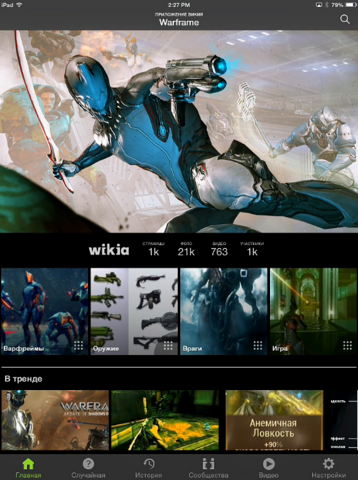 File:RU Warframe curated main page.png