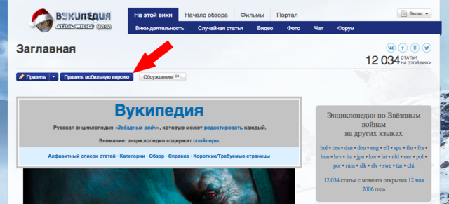 File:RU Edit mobile main page.png