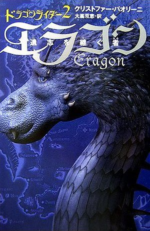 File:Inheritance Japan E11V02 Eragon.jpg