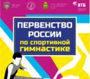 2015 Russian Youth Championships