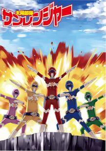 Sun Rangers