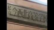 Imanishi North