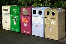 File:220px-Recycling bins Japan.jpg