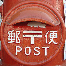 File:220px-Japanese post box.jpg