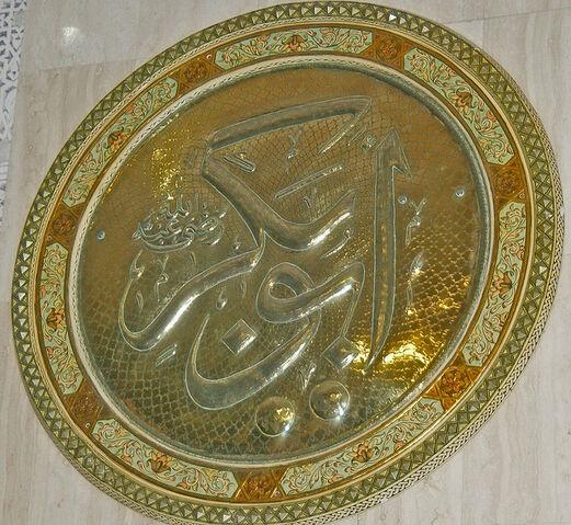 File:Abu bakr.jpg