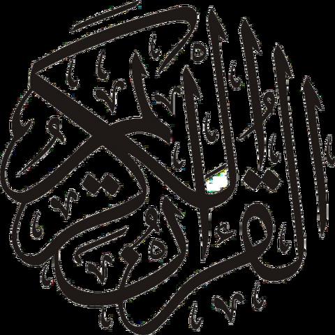 File:Quran logo.png