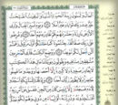 Quran/Halaman/299