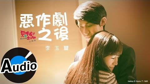 李玉璽 Dino Lee - 惡作劇之後 After a joke (官方歌詞版) - 電視劇《惡作劇之吻》片尾曲