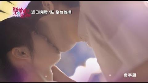 《惡作劇之吻》片尾曲搶先看!! 李玉璽 吳心緹 週日晚間7點 東森超視33頻道