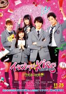 ItaKissTheMovie (3)