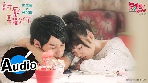 李玉璽 Dino Lee + 吳心緹 XinTi Wu - 討厭喜歡你 Hate that I love you (官方歌詞版) - 電視劇《惡作劇之吻》片頭曲