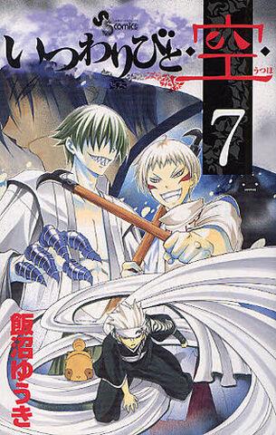 File:Itsuwaribito Volume 7.jpg