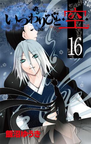 File:Itsuwaribito Volume 16.jpg