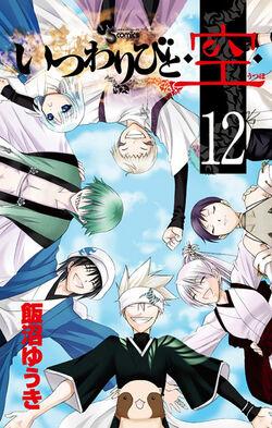 Itsuwaribito Volume 12