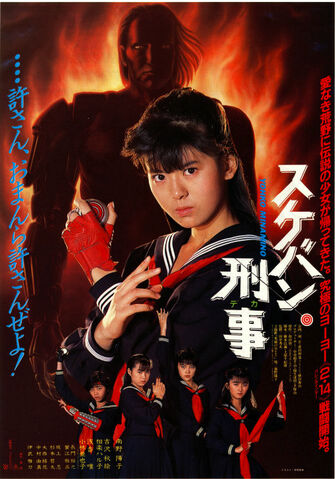 File:Sukeban Deka Movie 1 poster.jpg