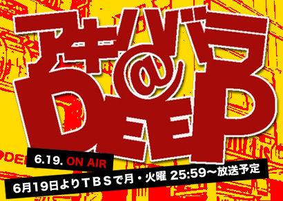 File:Akihabara@deep.jpg