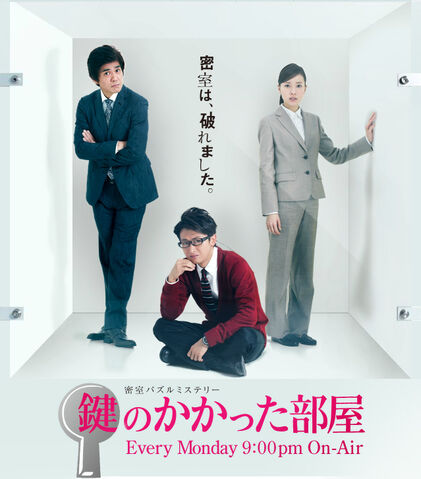 File:Kagi no Kakatta Heya.jpg