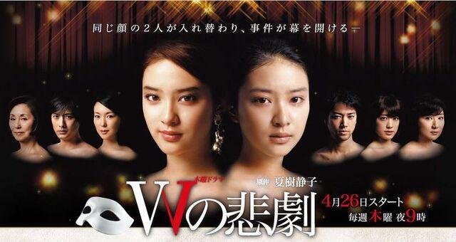 File:Wnohigeki.JPG