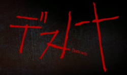 Death Note Title Card