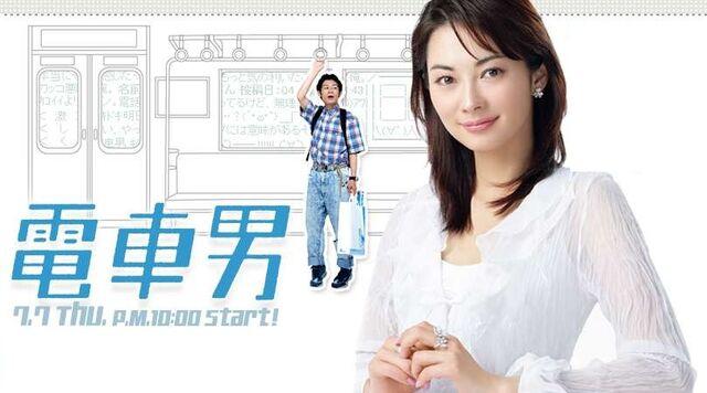 File:Denshaotoko2344.jpg