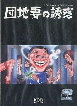 Danchizuma no Yuuwaku
