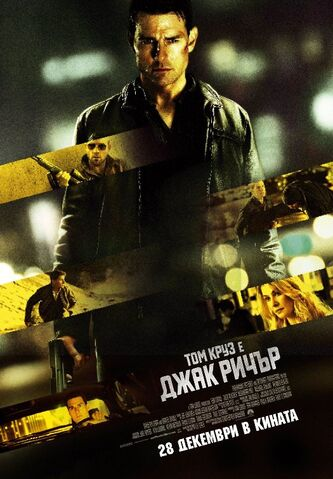 File:Jack Reacher poster 3.jpg