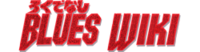 Rokudenashi Blues Wiki Wordmark