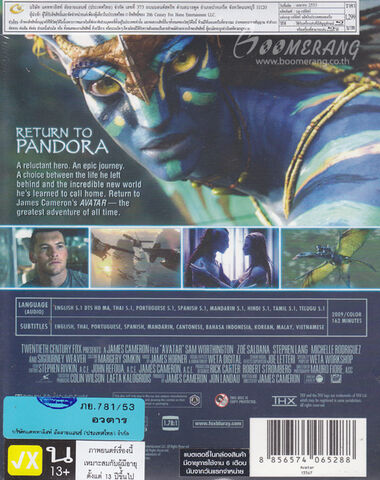 File:Avatar-1-bd-tha-back-luminous-oring.jpg