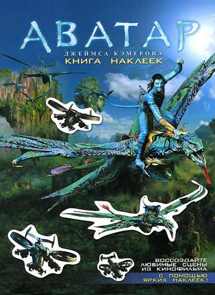 File:Sticker Book rus.PNG