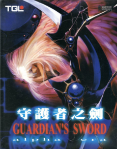 Guardian's Sword - Alpha Era (boxart)