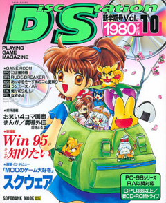 Disc Station Vol. 10 PC-9801 CD-ROM (magazine)