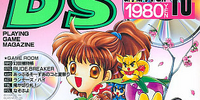 Disc Station Vol. 10 (PC-9801 CD version)