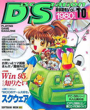 File:Disc Station Vol. 10 PC-9801 CD-ROM (magazine).png