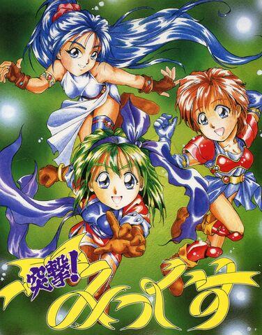 File:Pc 9801 Totsugeki! Mix.jpg