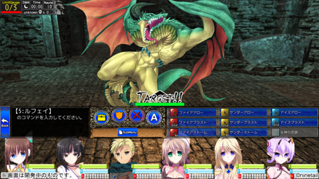File:Gears of Dragoon 2 Reimei no Fragments 03.png