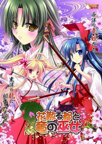 File:Hanachiru Miyako to Ryuu no Miko (Boxart).jpg