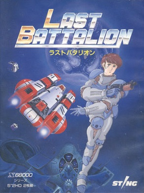 File:X68000 Last Battalion.jpg