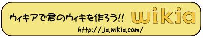 ファイル:Wikia banner ja 01.png