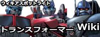 ファイル:Transformersスポットライト.png
