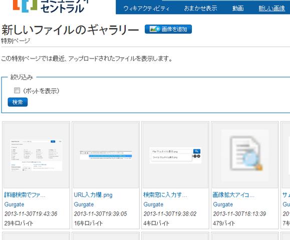 ファイル:新しいファイルのギャラリー.png